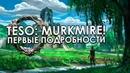 Murkmire Первые подробности The Elder Scrolls Online