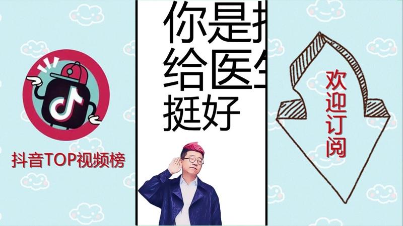 【抖音Tik Tok】吐槽大会合辑,池子告诉你现在中国年轻人和老年人的生活区