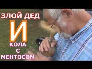ЗЛОЙ ДЕД И КОЛА С МЕТОСОМ (РУССКАЯ ОЗВУЧКА!)