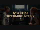 Магия Превыше Всего. Короткометражный фильм о волшебниках в России.