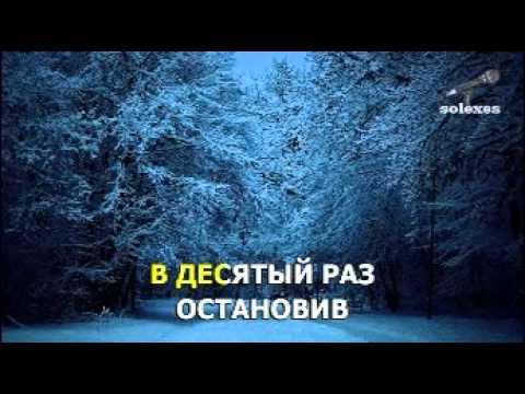 Сладкий сон - На белом покрывале января(Караоке)