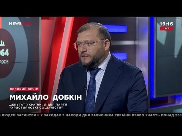 Добкин в Украине происходит церковный сепаратизм, который благословлен самим президентом 15.10.18