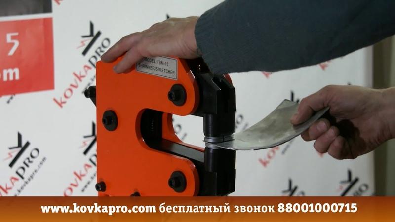Шринкер-стретчер с педалью Stalex FSM-16 для формовки металла