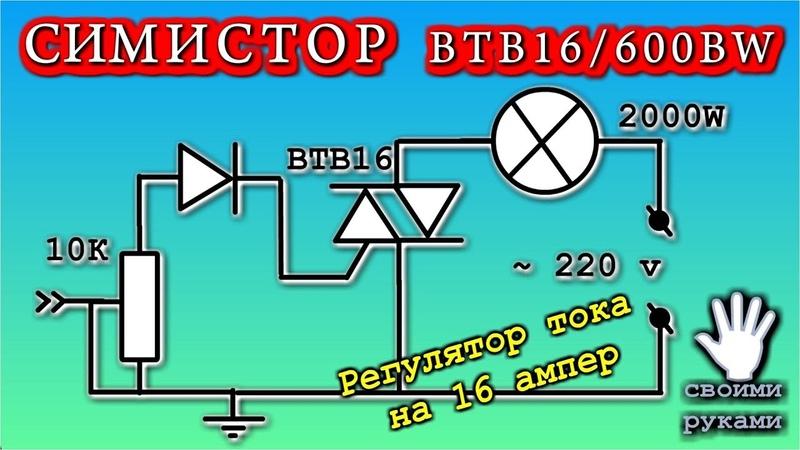 СИМИСТОР - Регулятор тока на 16 ампер ОЧЕНЬ ПРОСТО