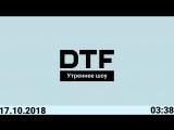 Утреннее шоу на DTF | 17.10.2018