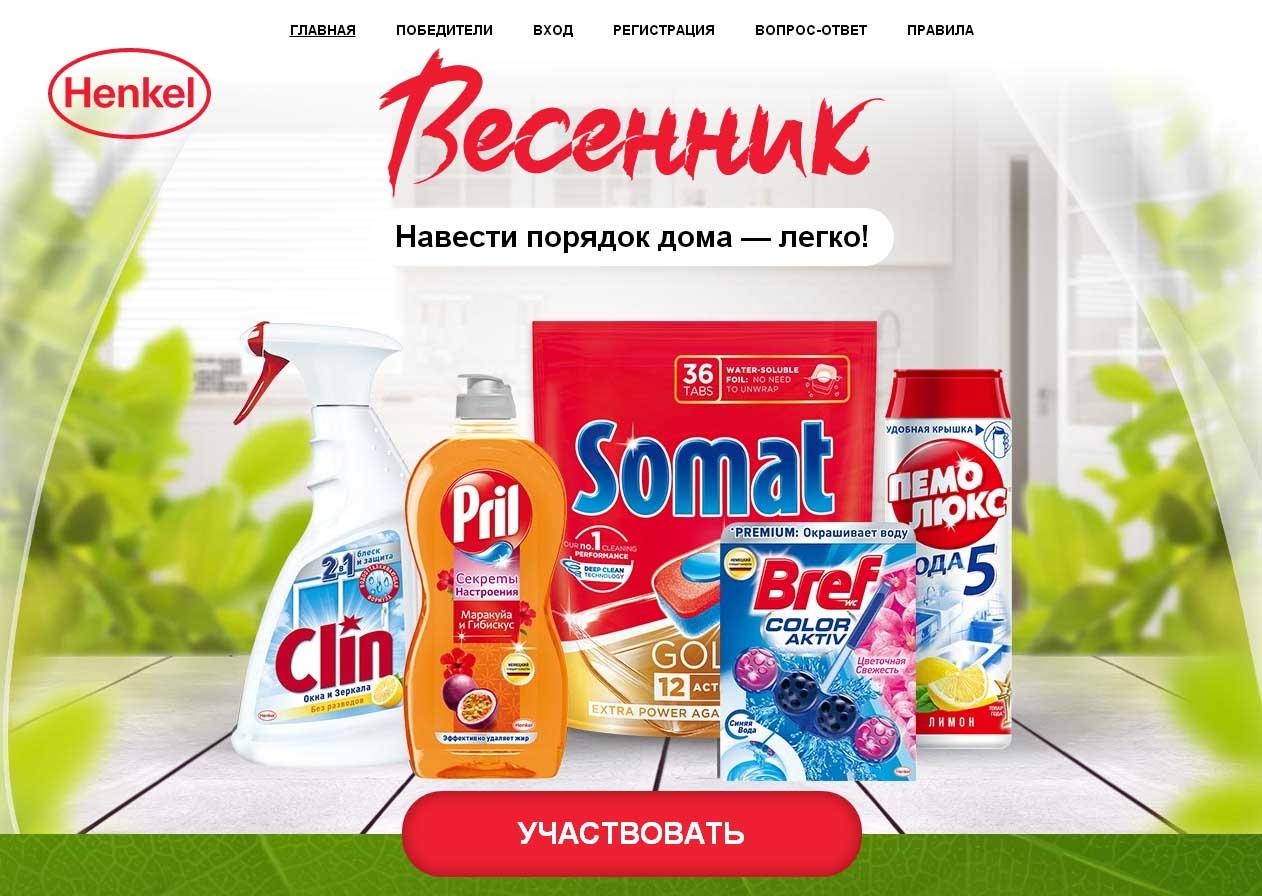 vesennik.ru регистрация чека в 2019 году