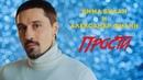 Дима Билан и Александр Филин - Прости (OST Лебединое озеро)