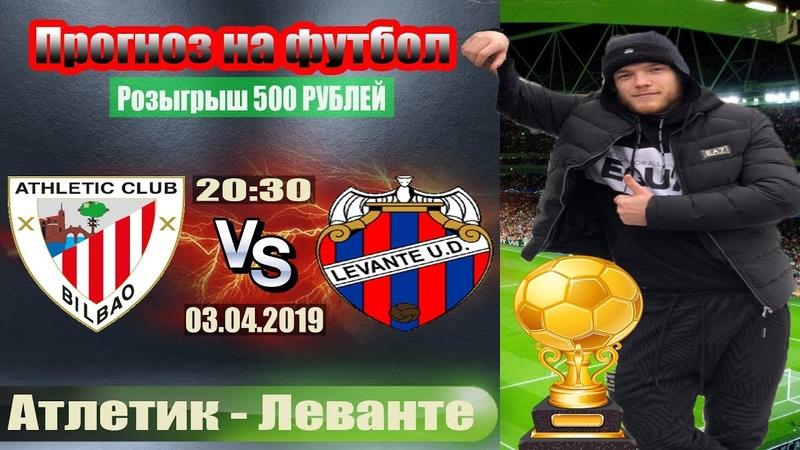 Прогноз Атлетик - Леванте | Обзор матча 03.04.19