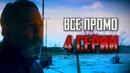 Бойтесь ходячих мертвецов 5 сезон 4 серия - Все промо на русском Zhuravkoff