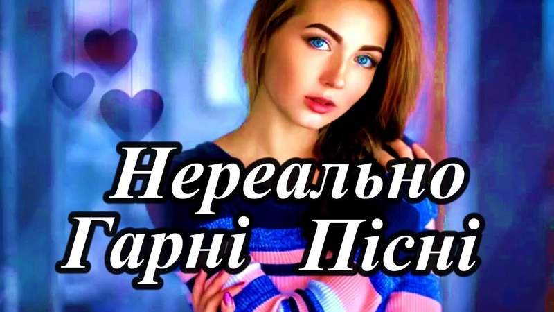 Українські пісні - Сучасні пісні (Українська Музика 2019),українські пісні 2019