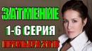 ПРЕМЬЕРА 2018! Затмения 1-6 серия Украинские мелодрамы русские мелодрамы сериалы 2018 фильмы 2018