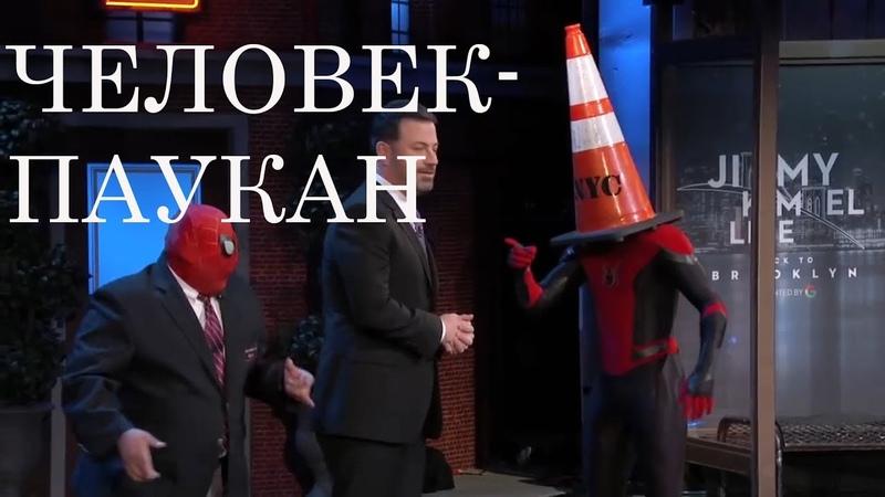 Человек-паук против Джимми Киммела