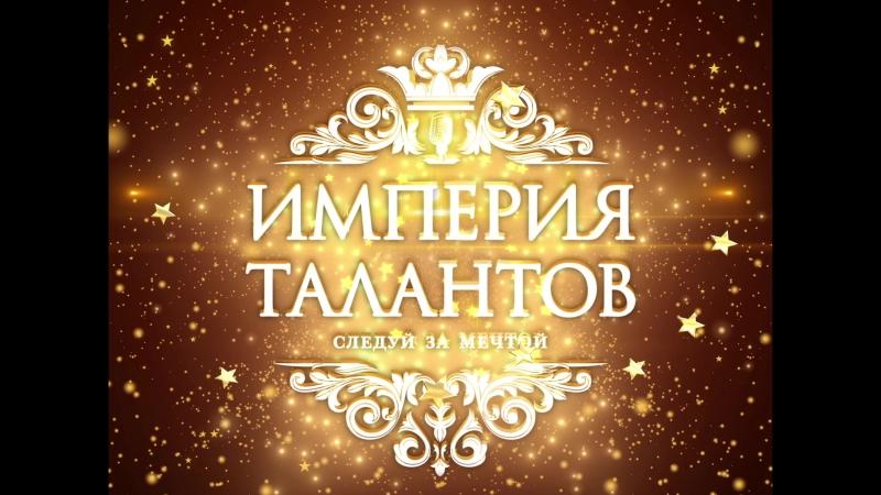 КАСТИНГ ИМПЕРИЯ ТАЛАНТОВ