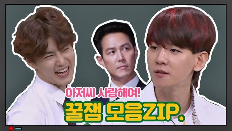 [꿀잼 스페셜] 예능 만렙↗ 엑소(EXO)의 웃음 폭탄기♨ (내 배꼽 내놔) 아는 형님(Kn