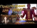 Turbo и Precision, Boost и Сore: история развития и открытый финал