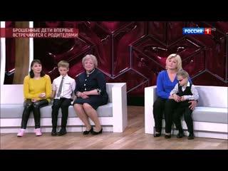 Свет надежды: брошенные дети впервые встретятся с родителями. Выпуск от 29.04.2019
