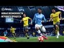 FIFA 20 Трейлер с демонстрацией игрового процесса PS4