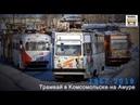 Ушедшие в историю Трамвай в Комсомольске на Амуре Gone down in history Tram Komsomols'
