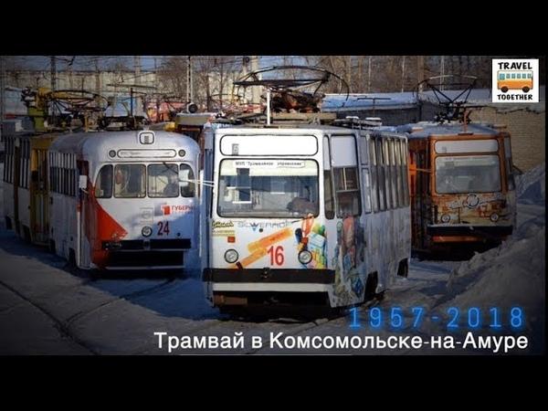 Ушедшие в историю. Трамвай в Комсомольске-на-Амуре |Gone down in history. Tram Komsomols'