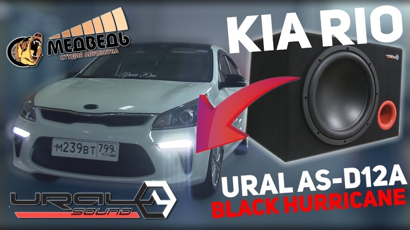 Активный саб в KIA RIO - Ural As-d12a Black Hurricane - Обзор и Установка