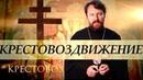 Воздвижение Креста Господня 27 сентября. Фильм Илариона (Алфеева)