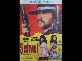 Tamer Yiğit __ Figen Han _ Fatma Belgen _ Kazım Kartal _ __ ŞEHVET VE İHTİRAS __ _ (1972)