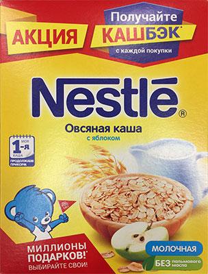 nestlebaby.ru/promo акция 2019 года