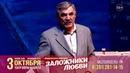 Заложники любви. Проморолик к спектаклю 3.10.2018 в Красноярске