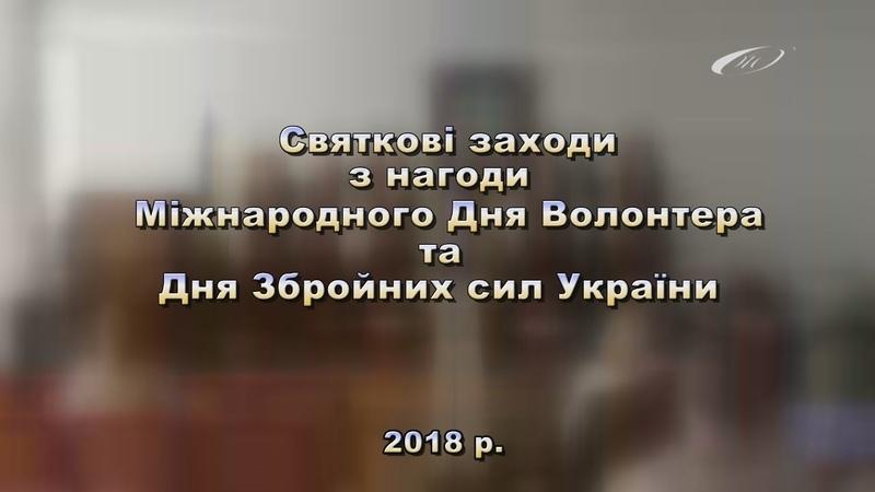 Святкові заходи з нагоди Міжнародного Дня Волонтера та Дня Збройних сил України