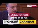 ГРОМКИЙ СКАНДАЛ в Крыму Уходите добровольно Крым Новости 2019