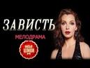 мелодрамы ۩ Зависть 2016 HD Мелодрамы Русские Новинки 2016