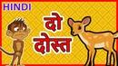 दो दोस्त | Hindi Cartoon | Panchatantra Moral Stories for Kids | Hindi Kahaniya | Maha Cartoon TV
