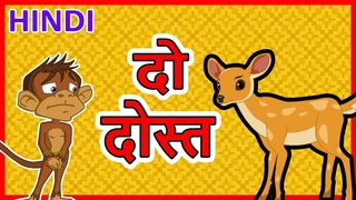 दो दोस्त | Hindi Cartoon | Panchatantra Moral Stories for Kids | Hindi Kahaniya | Maha Cartoon TV