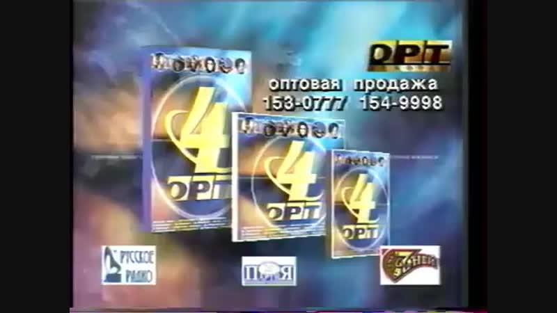 Реклама Juicy Fruit, Шоколад Россия, ОРТ Рекордс (ОРТ, 31.12.1998)