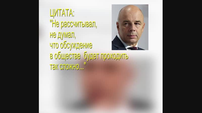 НЕ ОЦЕНИЛИ Вице премьер Силуанов искренне удивляется реакции россиян на пенсионную реформу