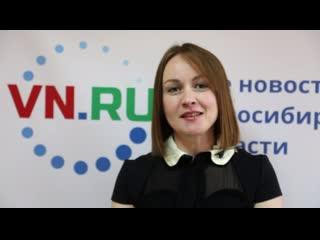 Дайджест новостей из районов Новосибирской области