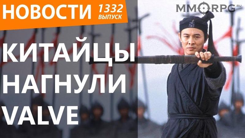 Китайцы нагнули Valve Россия откажется от доллара Новости