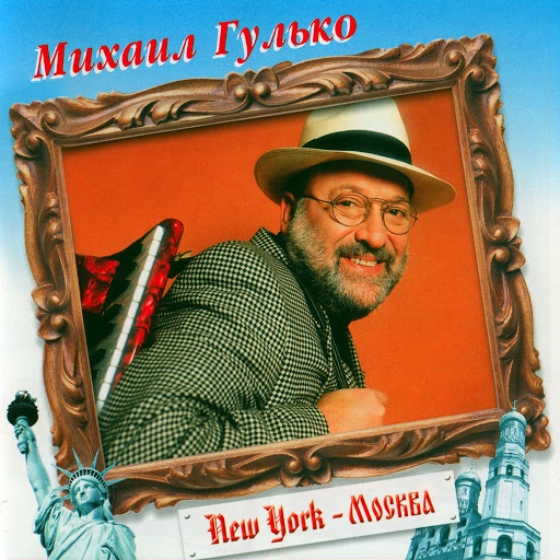 Михаил Гулько альбом New York- Moscow ( Нью Йорк- Москва)