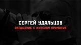 Сергей Удальцов 16 декабря голосуем за Андрея Ищенко!