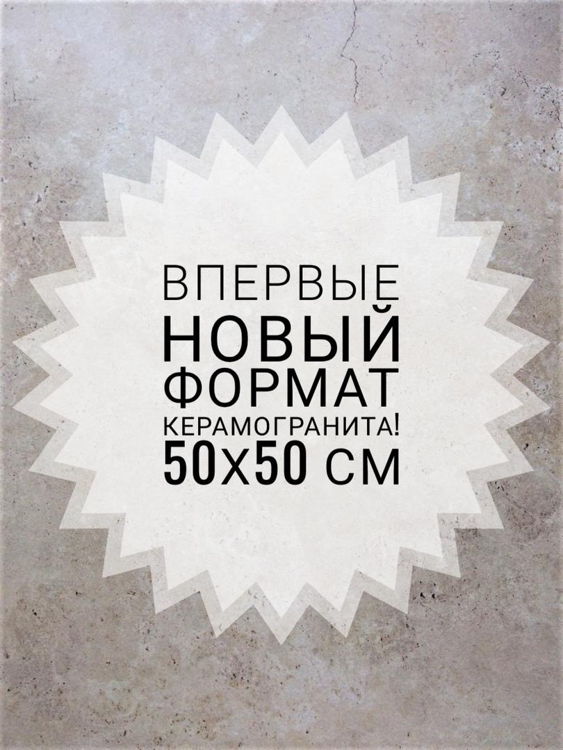 """НОВЫЙ ФОРМАТ ПЛИТКИ ОТ ОАО """"БЕРЁЗАСТРОЙМАТЕРИАЛЫ"""""""