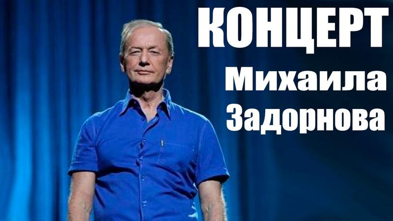 Вся правда о российской дури. Концерт Задорнова