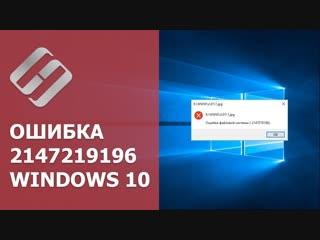 Что значит и как исправить ошибку 2147219196 файловой системы Windows 10, 8, 7 🐞