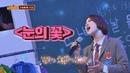 18.12.15 Gummy 거미 - 눈의 꽃 ♬ cover Park Hyo Shin snow flower (Knowing bros) 158회