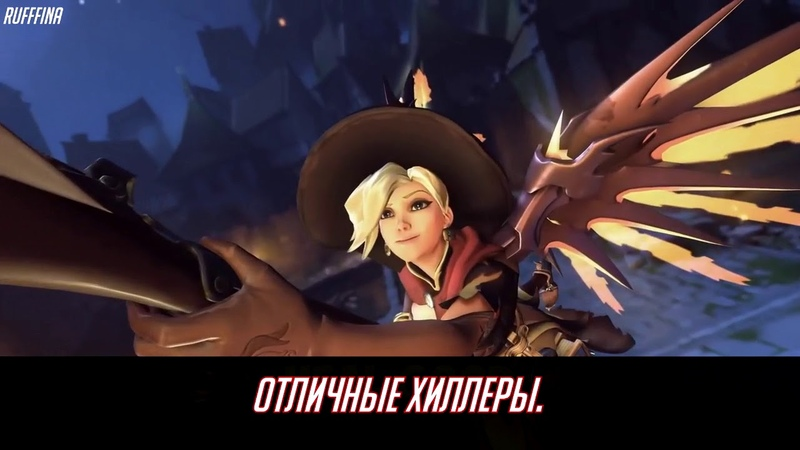 Overwatch Song - Heal Good (OzzaWorld, перевод)