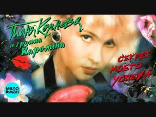 Таня Корнева и группа КАРОЛИНА - Секрет моего успеха (Альбом 1992)