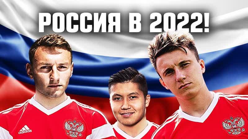 Реальный футбол СБОРНАЯ РОССИИ по футболу ЧЕМПИОН МИРА 2022