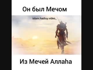 Халид ибн Валид- Меч из мечей Аллаха!