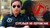 СТРЕЛЬБА НА ПОРАЖЕНИЕ. Применение оружия офицерами LAPD и LVMPD