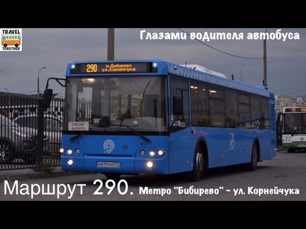 LIVE. Глазами водителя автобуса. Маршрут 290. Рейс к улице Корнейчука | Work- bus driver. Moscow
