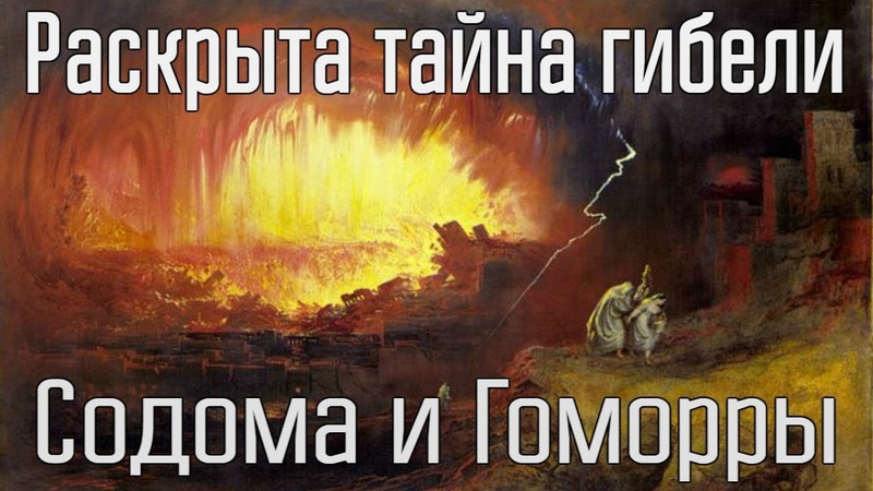 Самая трагическая библейская легенда тайна гибели городов Содом и Гоморра Альтернативная история